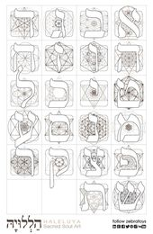 Hebrew Alphabet-Alef Bet-Coloring-Back To School-A3 Poster Printable-Jewish art-Learning Hebrew-Educational-Sacred Geometry-INSTANT DOWNLOAD