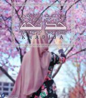 خ د يج ة اسم علم مؤنث عربي معناه التي تولد مبكرا قبل أوان مولدها وتبقى حية وقد أسم وا به كثيرا باسم Beautiful Love Quotes Islamic Girl Beautiful Love