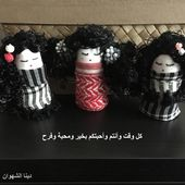 Pin By دارة دينا أديب الشهوان On دمى دينا Dina Dolls