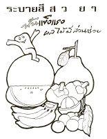 สน บสน นคนไทยให ร กการอ าน ดาวน โหลดการ ต น วาดภาพระบายส ห ดระบายส ภาพ ระบายส ผลไม ลายเส น ต าง ในป 2021 ใบงานอน บาล สม ดระบายส แบบฝ กห ดเด ก