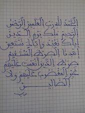الفاتحة بخط مغربي مبسوط Islamic Calligraphy Calligraphy Art Print Islamic Caligraphy Art