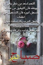 صباح الخير Morning Quotes Morning Wish Good Morning