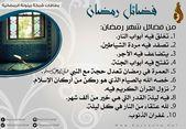 Pin By زهرة الياسمين On رمضان Decor Home Decor Furniture