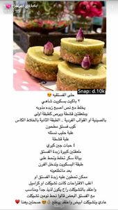Pin By Lamq20 On حلى Food Sweets Desserts Sweets