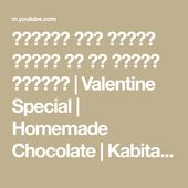 Photo of Better chocolate than the market made in minutes. Valentine Specia …