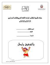 اللغة العربية ورقة عمل خطة علاجية بالمهارات للصف الأول Arabic Alphabet Letters Lettering Alphabet Arabic Alphabet