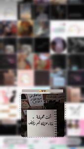 ستوري Cover Photo Quotes Love Quotes Wallpaper Photo Quotes