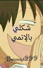 يوميات ضحك Funny Picture Jokes Funny Pictures Arabic Calligraphy