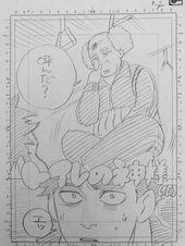 佐乃夕斗 Yuto Sano さんの漫画 16作目 ツイコミ 仮 アナログイラスト マンガアート 漫画