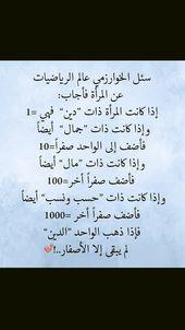 Pin By الصدى On Alhamdulillah Math Alhamdulillah Math Equations