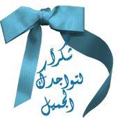 عبارات شكر متحركة جميله للمواضيع Good Morning Greetings Eid Decoration Morning Greeting