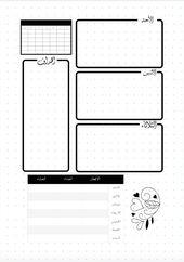 بوليت جورنال اسبوعي بالعربية ـ تحميل Bullet Journal Notebook Bullet Journal Ideas Pages Bullet Journal