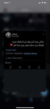 Twitter Smai9x Quran Quotes Inspirational Quran Quotes Love Quotes
