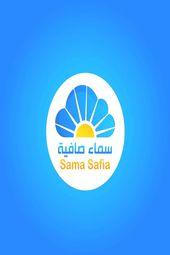 Possible Safia Sama Logo Show Some Love Text That Says New Sama Safia سماء صافية New Logo Show Some Love You C Logos Find Logo Logo Design