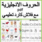 شرح حرف اللام للصف الاول الابتدائي 2019 حرف اللام ورقة عمل Pdf Learn Arabic Alphabet Arabic Alphabet For Kids Teach Arabic
