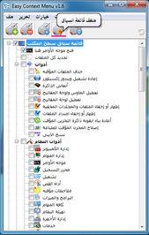 إزالة أو إضافة مجموعة متنوعة من الأوامر وتعديل قائمة السياق Easy Context Menu 1 6 With Images Context Bullet Journal Map