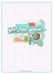 N E Z A R I A R T ملف إنجاز المعلمة School Banner Senior Year Of High School School Frame