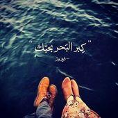 مالك نهاية فينـي كل يوم ارجع ابتديك Arabic Love Quotes Song Quotes Words Quotes