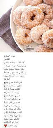 طريقه الدونت Doughnut Recipe Recipes Sweet