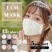 即納 マスク 立体 3d 日本製 在庫あり 小さめ 洗える フィルター ポケット 販売 かわいい ピンク パープル むらさき 紫 大人 布 送料無料 可愛い 大人用 柄 販売 レース おしゃれ 女性 レディース malymoon マリームーン mask lace3d 2 あす楽対応