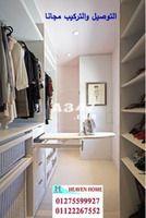 تصميم غرفة الملابس غرف نوم دريسنج دواليب خشب شركة هيفين هوم 01275599927 Home Furniture Storage