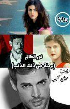 شهد حياتي Pdf Books Reading Wattpad Books Arabic Books