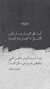 أمر على الديار ديار ليلى Like Quotes Words Quotes Love Quotes Wallpaper