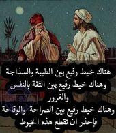 خلفيات مكتوب عليها كلام قوي وحكم مميزة Funny Arabic Quotes Book Qoutes Words Quotes