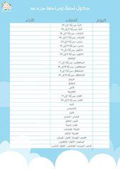 جدول لحفظ جزء عم Free Daily Planner Life Planner Organization Kids Planner