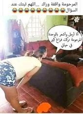 نكت جنسية سافلة English Jokes Arabic Funny Funny Arabic Quotes