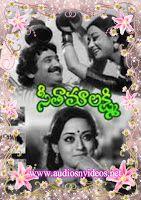 Old Telugu Music Old Telugu Music Seetha Mahalaxmi Mp3 Songs Songs Mp3 Song Telugu