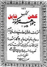 دانلود کتاب جواهر مکنونه نوشته محمد عطاری کهن فایل Free Ebooks Download Books Free Ebooks Free Ebooks Download