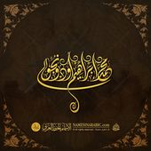 Artistic Diwani Arabic Calligraphy Arabic Calligraphy Artwork Calligraphy Arabic Calligraphy
