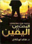 تحميل كتاب رحلة البحث عن اليقين Pdf تأليف خالد أبو شادي كامل In 2021 Books Novels Reading