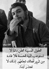 حقيقه Life Quotes Cool Words Che Guevara Quotes