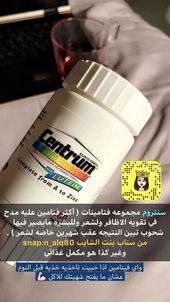 عنايه تجارب خلطات منتجات فيتامينات لشعر فيتامينات للبشره Health And Nutrition Nutrition Powerade Bottle
