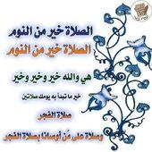 صلاة الفجر الصلاة خير من النوم الصلاة خير من النوم Beautiful Quran Quotes Quran Quotes Words Quotes
