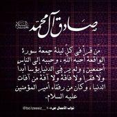 احرص على قراءة سورة الواقعة ليلة الجمعة فشأنها عظيم عند الله Holy Quran Islamic Calligraphy Arabic Words