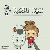 تهاني عيد الفطر 2019 Eid Stickers Eid Crafts Eid Al Adha