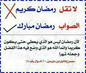 لاتقل رمضان كريم هو ليس غصب وليس شدة هو دين وعلم وخذها Arabic Quotes Quotes Ramadan