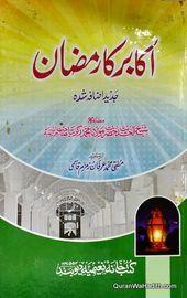Akabir Ka Ramzan Sheikh Zakariya Kandhalvi اکابر کا رمضان زکریا کاندھلوی Books Free Download Pdf Books Free