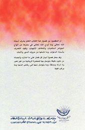 شـمـس الـمـعـارف الـكـبـرى Shams Al Maarif Al Kubra Arabicbookshop Net Supplier Of Arabic Books Arabic Books Hardcover Books