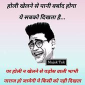 350+ Hindi Jokes, Hindi Chutkule , Greatest Humorous Jokes in Hindi, Santa Banta Jokes …