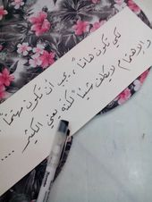 Pin By سوف الجين On تعلم خط الرقعة بالقلم العادي Arabic Words Words Quotes