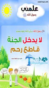 Resultat De Recherche D Images Pour لا يدخل الجنة قاطع رحم Social Skills For Kids Islam For Kids Social Skills