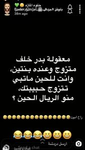 Pin By Tesneem Abdallah On نوني In 2020 Funny Words Talking Quotes Funny Arabic Quotes