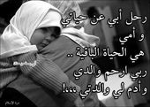 Pin By Benhouchame On Prayers To My Dad دعاء لوالدى رحمة الله وارضاة Beautiful Words Islamic Quotes Inspirational Quotes