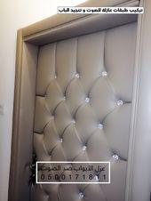 عازل صوتي و ديكور للابواب في الرياض Home Decor Decor Home
