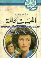 هارلكوين قبرص Archives حكاوينا للنشر والتوزيع الالكترونى Romance Novels Novels Romance