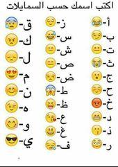 ل ي س ا وانتو Funny Arabic Quotes Laughing Quotes Funny Laughing Quotes